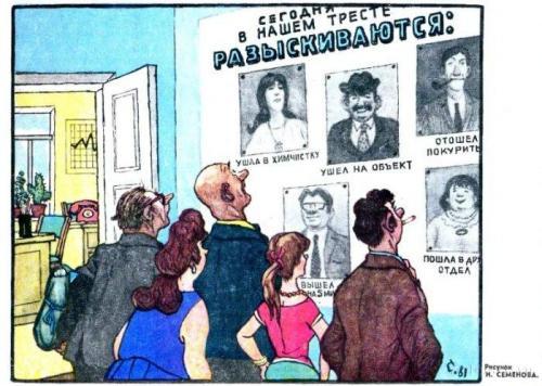 Советская карикатура 6181ee62f7