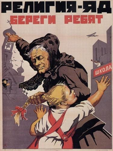 Плакат: Религия — ЯД. Берегите ребят.