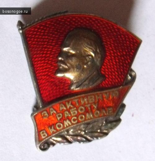 советские значки стоимость: