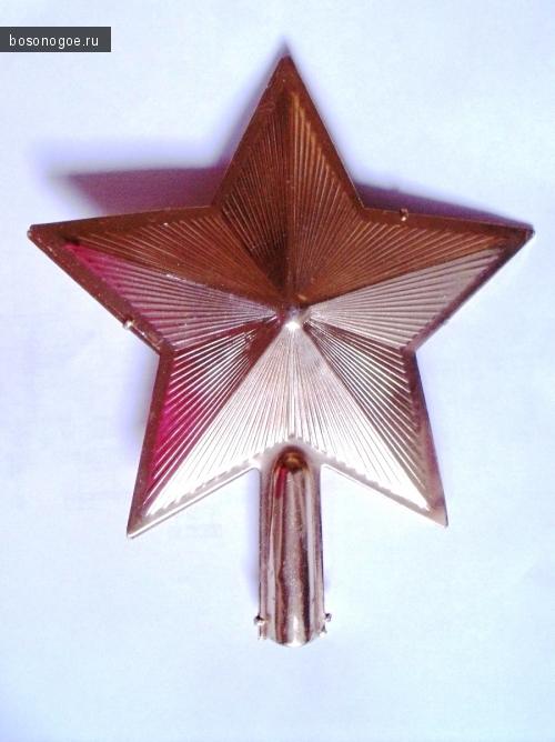Звезда на елку СССР