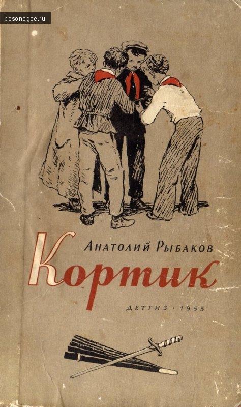 александр рыбаков книги