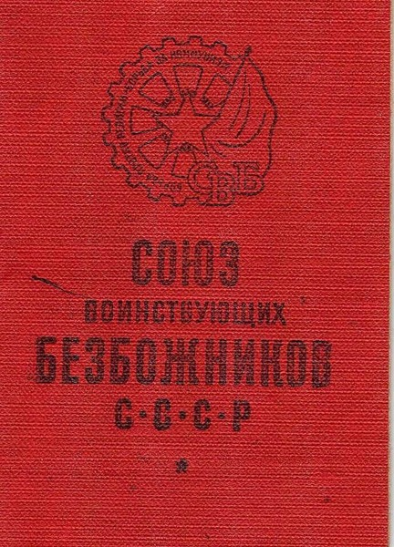Членский билет Союза воинствующих безбожников