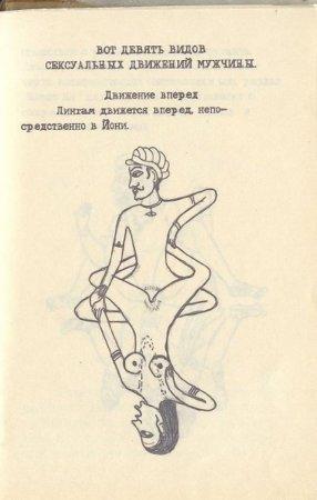 Советское секс фото