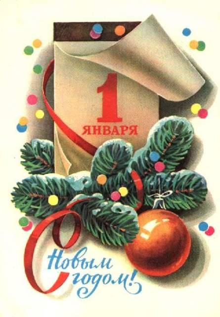 Советские открытки поиск по тегам
