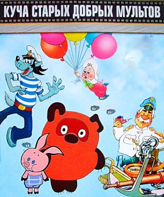 смотреть мультфильмы советские мультфильмы: