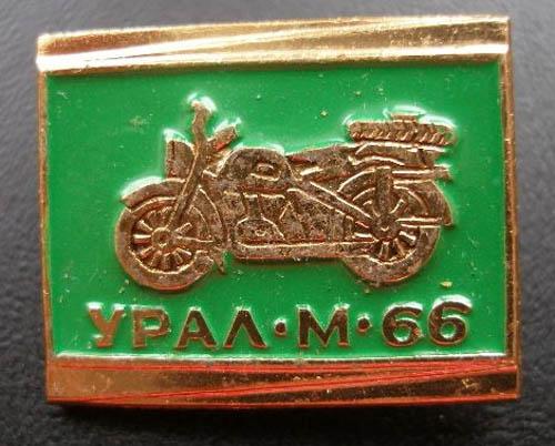 Значок с мотоциклом урал м 66