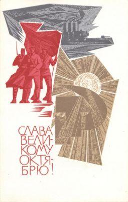 Советские открытки к 7 ноября.