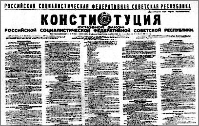 V Всероссийский Съезда Советов принял первую российскую Конституцию