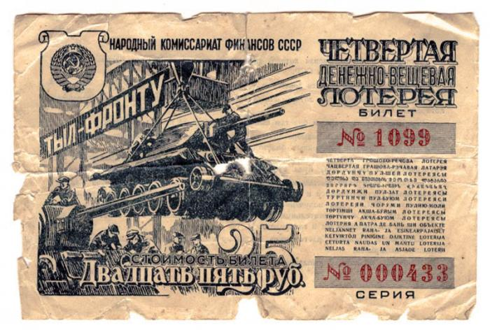 Лотерейный билет времён 1941-1945