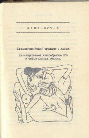 Секс камустра