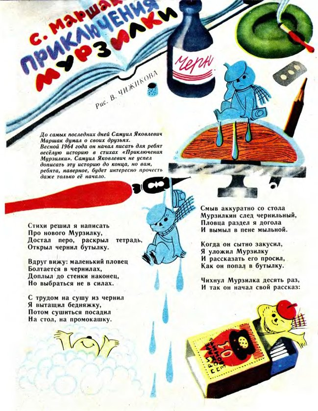 Журнал Мурзилка. Советские журналы. Детские журналы СССР