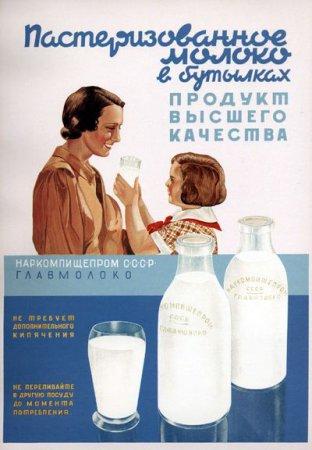 Publicidad de Productos de Consumo en la Union Sovietica 1291737125-reklama-ussr-35